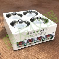 SHJ-4A数显磁力恒温油浴搅拌器 实验室磁力搅拌油浴锅 四孔油浴锅