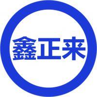 湖北鑫正来自动化有限公司