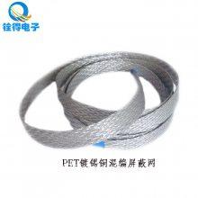 铨得 PET镀锡铜混编织屏蔽网 镀锡铜编织散热带 扁平线2D铜网 厂家货源直销