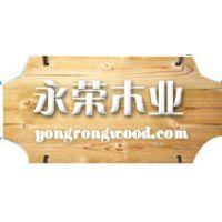 日照市岚山区永荣木材加工厂