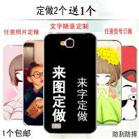 华为荣耀3C手机壳来图定做华为荣耀畅玩6X 保护壳私人照片DIY订制