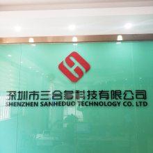深圳三合多科技有限公司