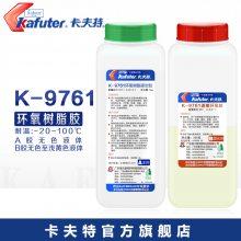 卡夫特AB胶K-9761环氧树脂灌封胶透明耐高温超强粘接胶水晶滴胶