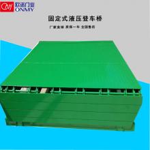 固定式液压卸货平台厂家
