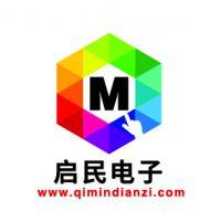 东莞市启民薄膜电子科技有限公司