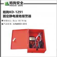KD-1291 固定式静电接地报警器 上海皓驹厂家 直销静电报警器