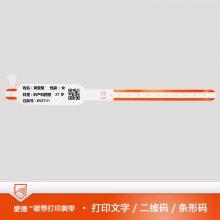 碳带条码打印腕带SK10-T【成人款】
