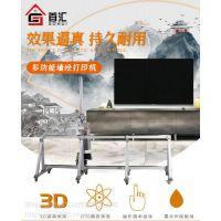 户外文化墙家装背景墙首汇专用3D打印多功能墙体彩绘机UV平板打印机写真机