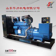 500KW玉柴发电机组 发电机组价格 山东华力机电
