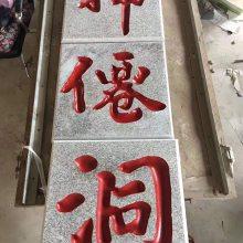 石材浮雕字雕刻机就选远雕数控石材刻字机