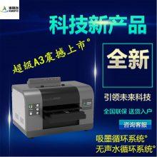 服装平板印花机 墨水uv打印机小型平板t恤印花机 数码