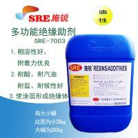 广州施锐SRE-7003多功能绝缘助剂增加电阻助剂粉末状耐盐耐酸耐汽油耐候油性专用