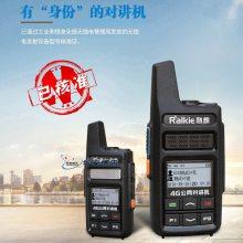 全国对讲手持机4G全网通 融麒 RP2620公网对讲机