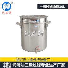 统益牌 润滑油一级过滤桶 不锈钢过滤油桶30L
