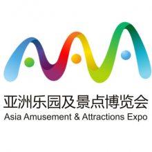 2020亚洲乐园及景点博览会