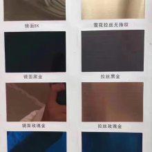 不锈钢紫罗兰雪花砂板 不锈钢黑钛雪花砂板