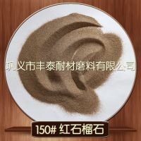 丰泰30-60目棕红色石榴石 喷砂用石榴石砂