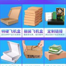 纸箱印刷-环艺包装纸箱厂供应牛皮纸盒礼品盒爱心纸盒快递包装