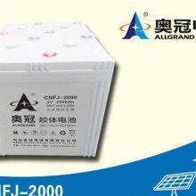 奥冠蓄电池6-GFMJ-45山东奥冠胶体蓄电池12V45AH