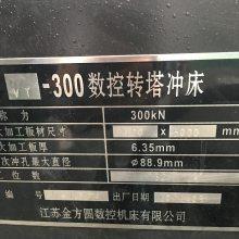 出售转让二手金方圆 数控转塔冲床、数控冲床VT300