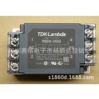 全新原装TDK-Lambda EMC电源滤波器 RSEN-2003 3A 250V 单相