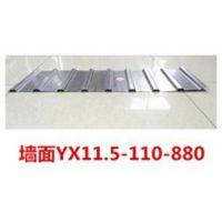 马鞍山YX11.5-110-880型墙面彩钢板厂家规格齐全