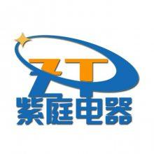 上海紫庭电器设备制造有限公司