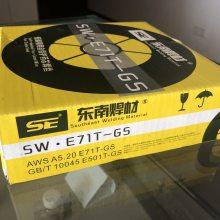 自保护药芯焊丝E71T-GS