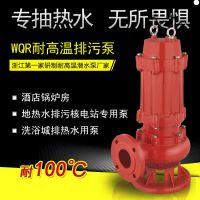 污水污物耐高温潜水排污水泵锅炉酒店洗衣房用热水潜水排污水泵