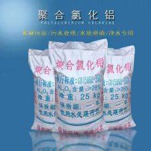 重庆 聚合氯化铝 聚合氯化铝铁 碱式氯化铝厂家直销 重庆轩扬化工