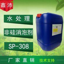 供应鑫沛SP-308工业聚醚消泡剂,造纸污水废水无硅消泡剂,水性非硅消泡剂
