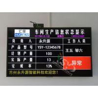 永升源车间生产信息状态电子显示屏出厂价