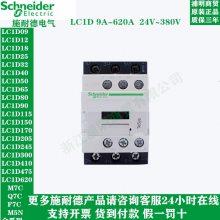 施耐德接触器型号-价格-选型-参数-报价-施耐德接触器代理商