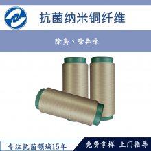 除烟味净化空气纱线纳米铜纱线