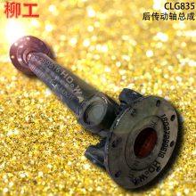 LiuGong/柳工CLG835裝載機后傳動軸 柳工835三菱鏟后傳動軸