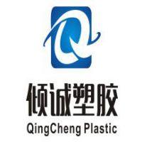 徐州倾诚塑胶科技有限公司