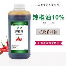 健民 厂家直供 辣椒油10% 辣椒素 辣椒精 辣椒油树脂 辣椒精油