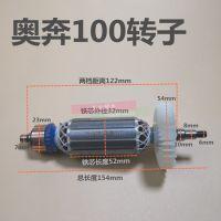 配奥奔100角磨机转子电机配件AT3100310131023102B31033110B