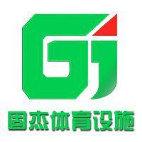 深圳市固杰体育设施工程有限公司