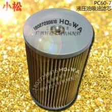 KOMATSU/小松PC60-7挖機液壓油進油濾芯 小松60-7進油格