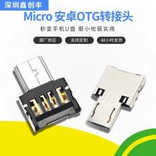 适用三星otg转接头 V8安卓手机转接头 金属转接头 micro转usb2.0