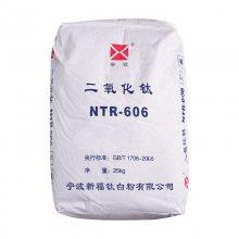 厂家直销 宁波新福钛白粉606 塑料级通用型 二氧化钛钛白粉R606