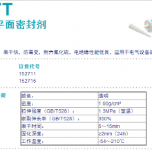 硅橡胶平面密封剂1527T,可赛新密封剂批发,85ml