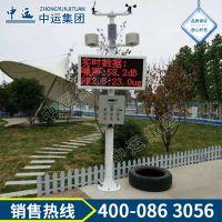 环境检测仪厂家直销,扬尘监测系统厂家 扬尘监测仪pm2.5檢測儀