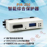 泰伦电气ZJDB-250T智能型电动机综合保护器 JDB数字保护器批发