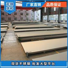 304不锈钢板材-10mm厚304不锈钢批发价-304中厚板今日价格