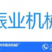 青州市振业机械厂