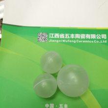五峰陶瓷供应聚丙烯空心浮球