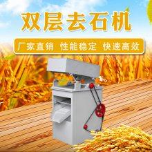 江西 小型粮食去石机 稻谷除杂去石机 粮食比重去石精选机
