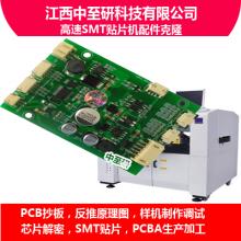 供应|美国进口高速SMT贴片机配件|PCB控制板|克隆|抄板|线路板仿制|工控设备PCBA生产加工